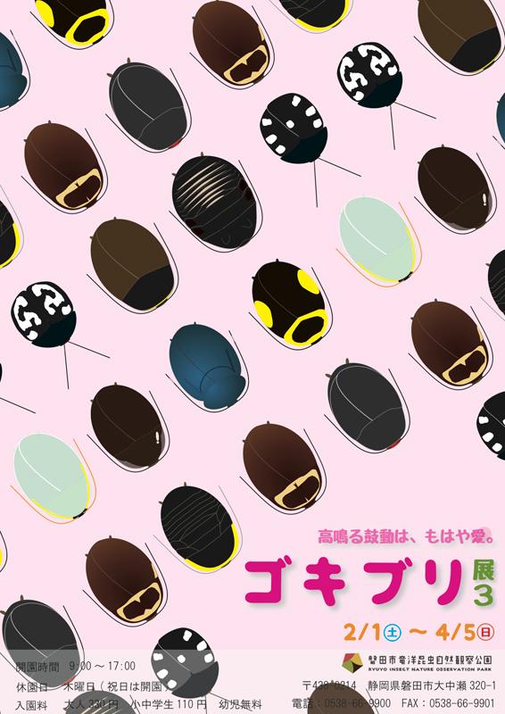 ゴキブリ展磐田の展示会はいつまで?見どころや感想を紹介