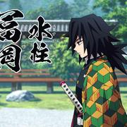 富岡義勇の技の名前と種類はいくつ?刀の色や刻まれている文字は?