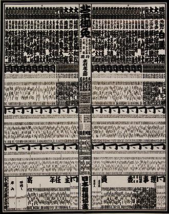 大相撲の番付の順位や順番の決め方は?見方や給料も解説