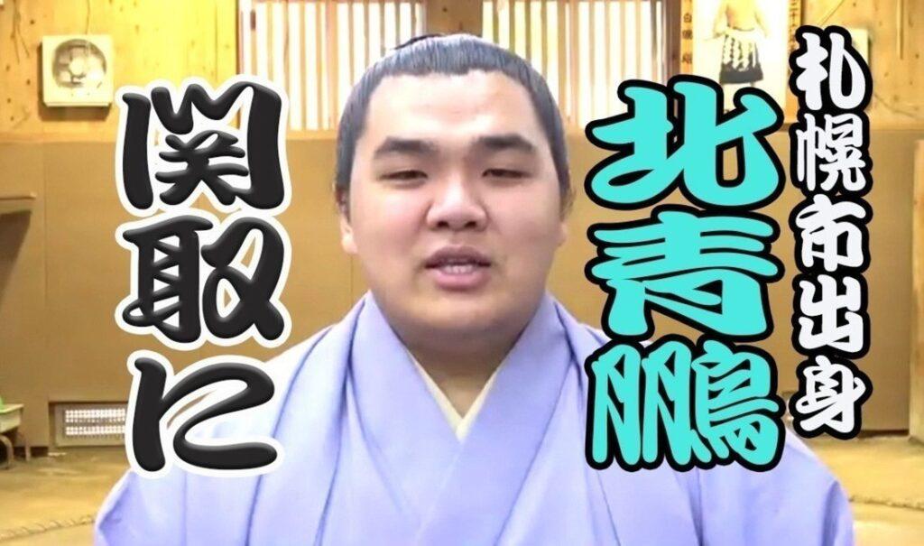 大相撲の北青鵬の読み方とwiki力士情報!出身高校や四股名の由来